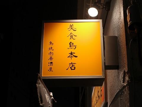 bikutoriyakiniku15.jpg