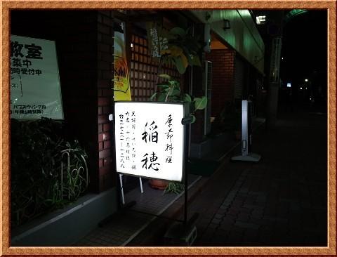 fukugenramen17.jpg