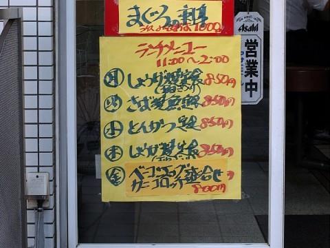 lunchmaruyama02.jpg