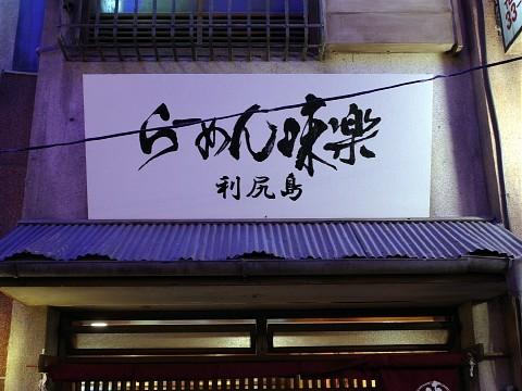 mirakushio02.jpg