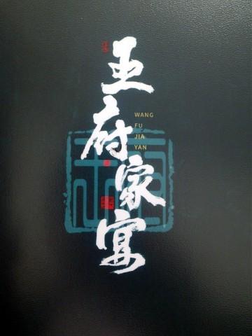 openwangfujiayan14.jpg
