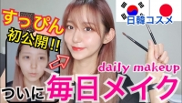 daily makeupサムネ