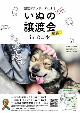 nagoyazyoutokai.jpg