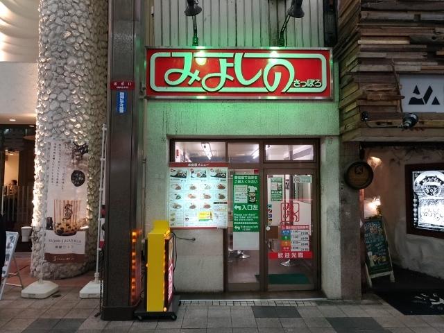 北海道狸小路2019 (3)