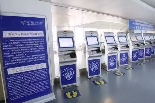 airport-fingerprint01.jpg