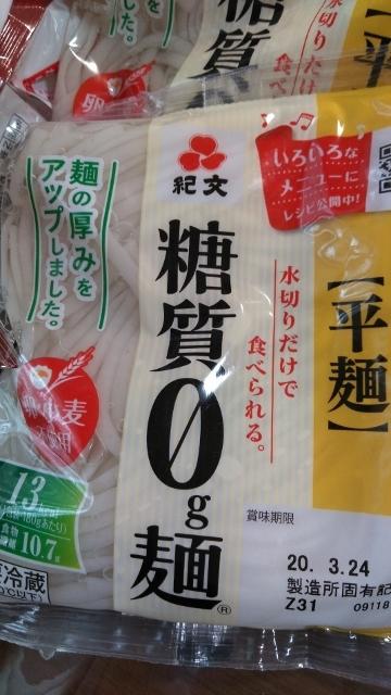 糖質0g麺リニューアル! (360x640)