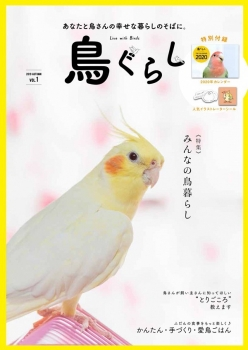 torigurashi.jpg