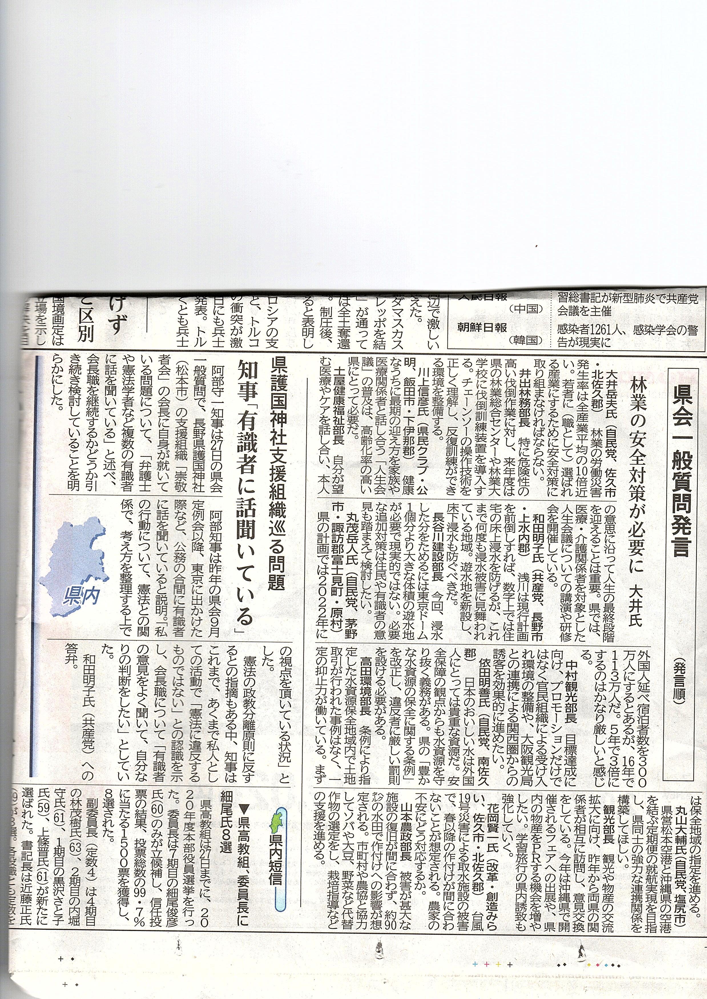2020年2月28日護国神社 阿部知事