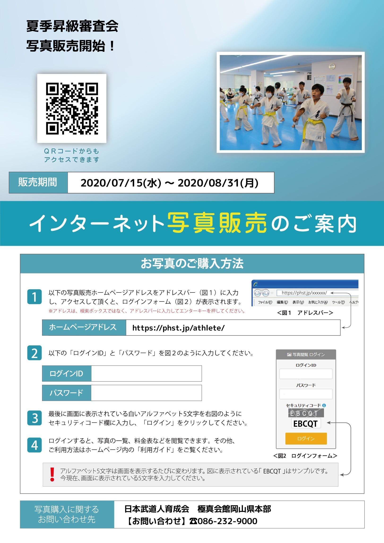 2020夏季審査会 - コピー
