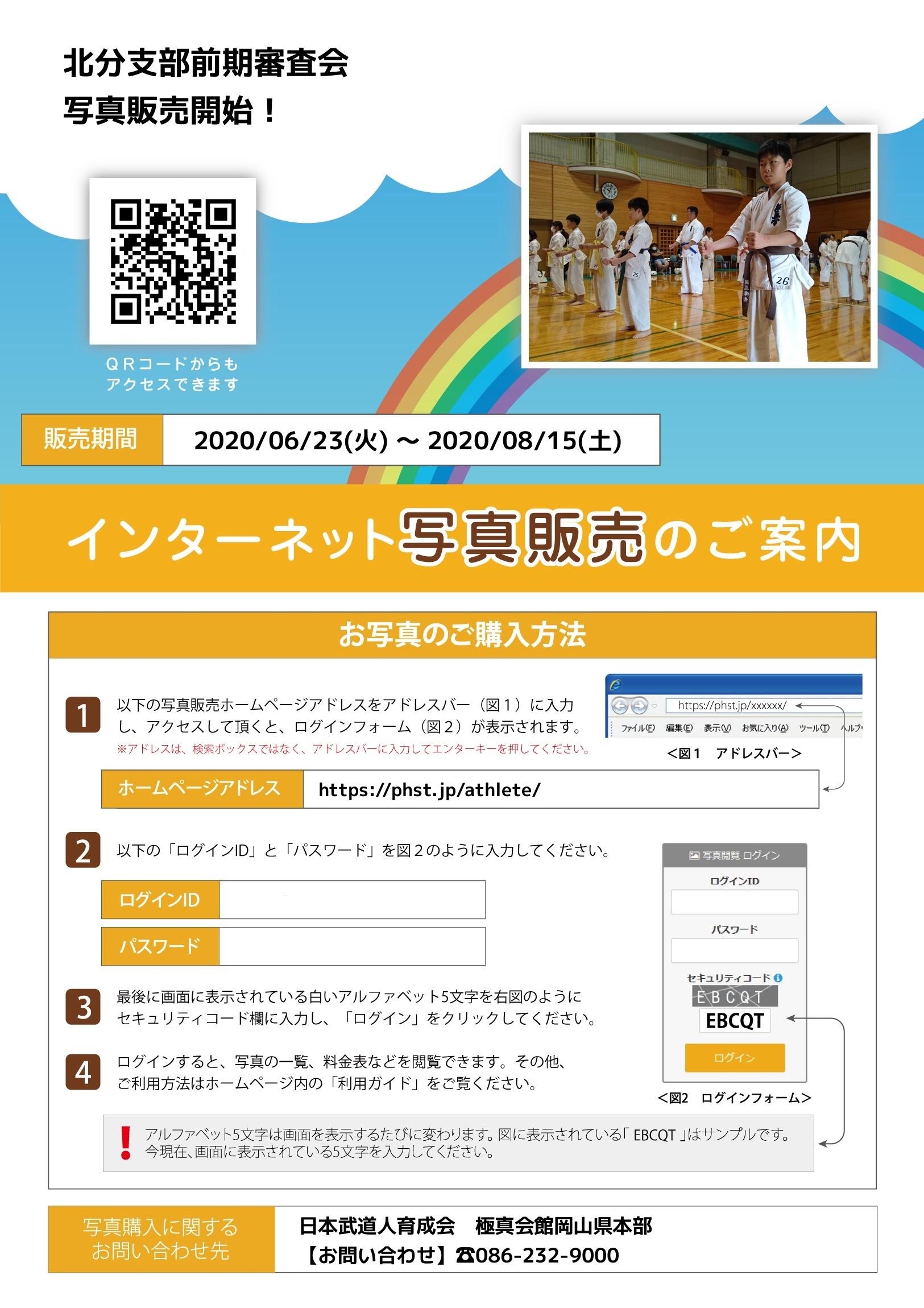 写真販売チラシ(北分支部審査会) - コピー