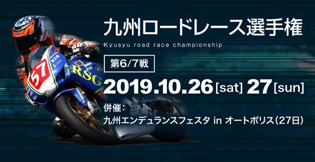 2019九州ロードレース選手権シリーズ第7戦AP