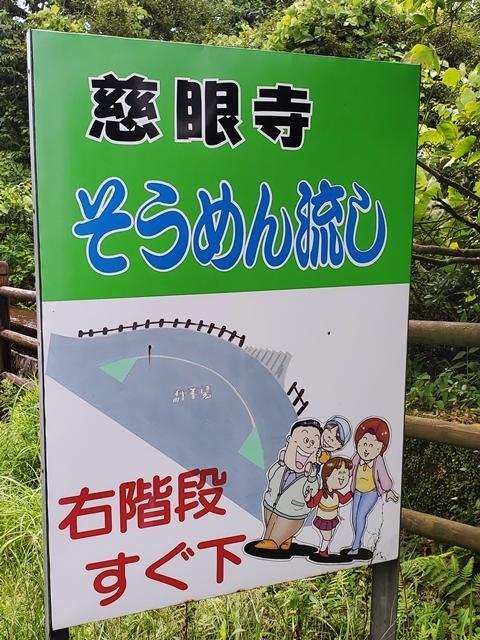 慈眼寺公園1-4