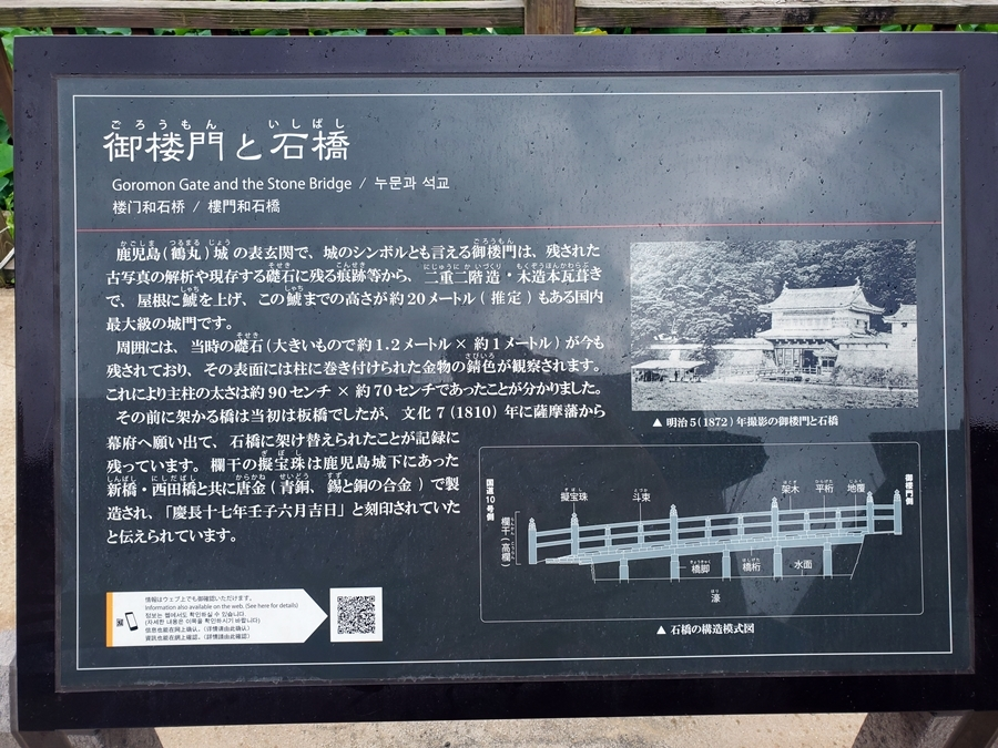 鶴丸城跡1-5