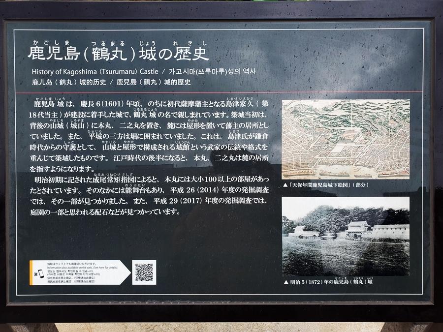 鶴丸城跡1-6