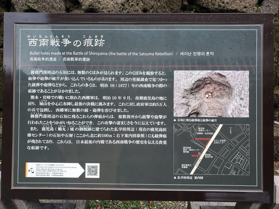 鶴丸城跡2-5