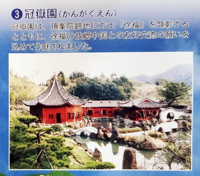 中国風庭園7