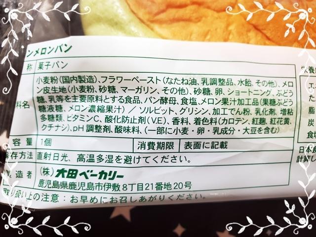 メロンメロンパン5