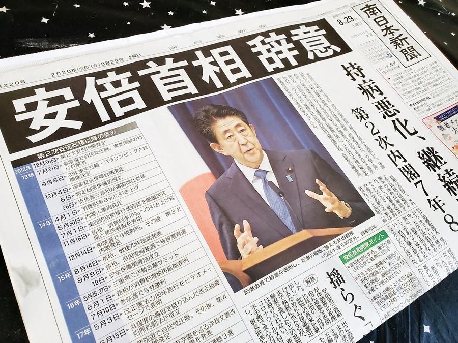 安倍首相辞意