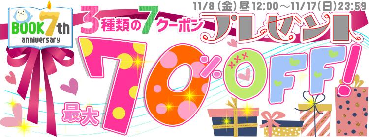 【70%オフ】ひかりTVブック7周年✧【70倍】