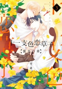 十二支色恋草子~蜜月の章~3/待緒イサミ
