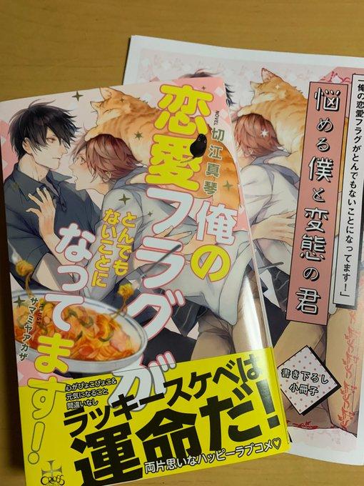 【BL小説】俺の恋愛フラグがとんでもないことになってます!/切江真琴・サマミヤアカザ