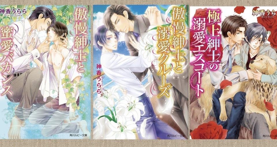 【BL小説】傲慢・極上紳士の強引な求愛♡/神香うらら・こうじま奈月✿イラスト有【3冊】