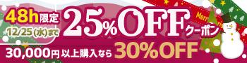 【25%オフ】ひかりTVブックからのXmasクーポン♡【30%オフ】