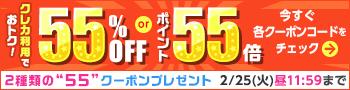 """【ひかりTVブック】2種類の""""55""""クーポンプレゼント♪"""