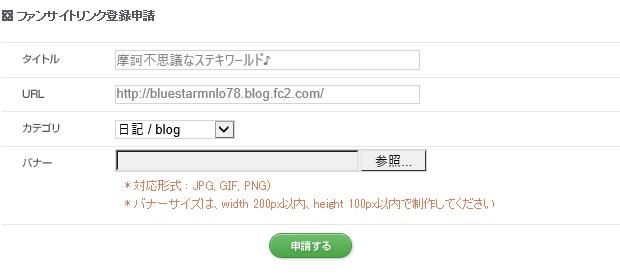 fansaid.jpg