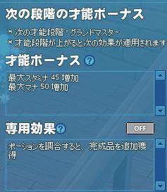 mabinogi_2019_10_25_004.png