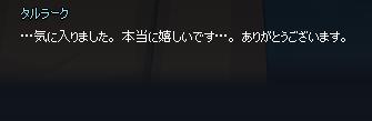 mabinogi_2019_11_17_003.png