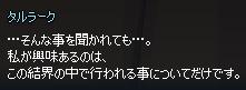 mabinogi_2019_11_17_009.png