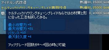 mabinogi_2019_12_04_004.png