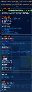 mabinogi_2019_12_19_006.png