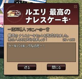 mabinogi_2020_02_01_001.png