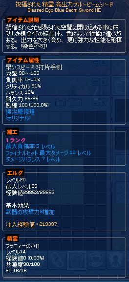 mabinogi_2020_02_03_002.png