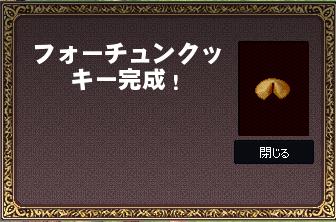 mabinogi_2020_02_09_001.png