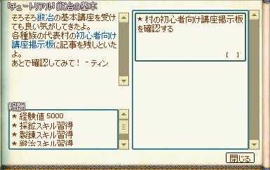 mabinogi_2020_02_25_002.png