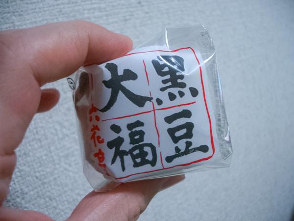 20200111_Daifuku.jpg