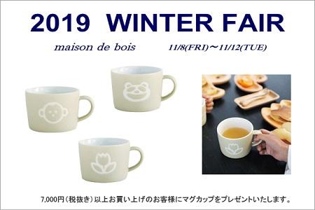 2019winter_fair_banner.jpg