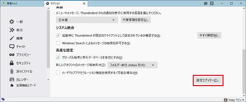 thunderbirdtimeout03.png