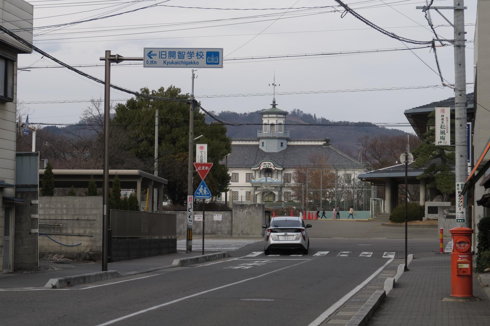 ←旧開智学校 0.2km