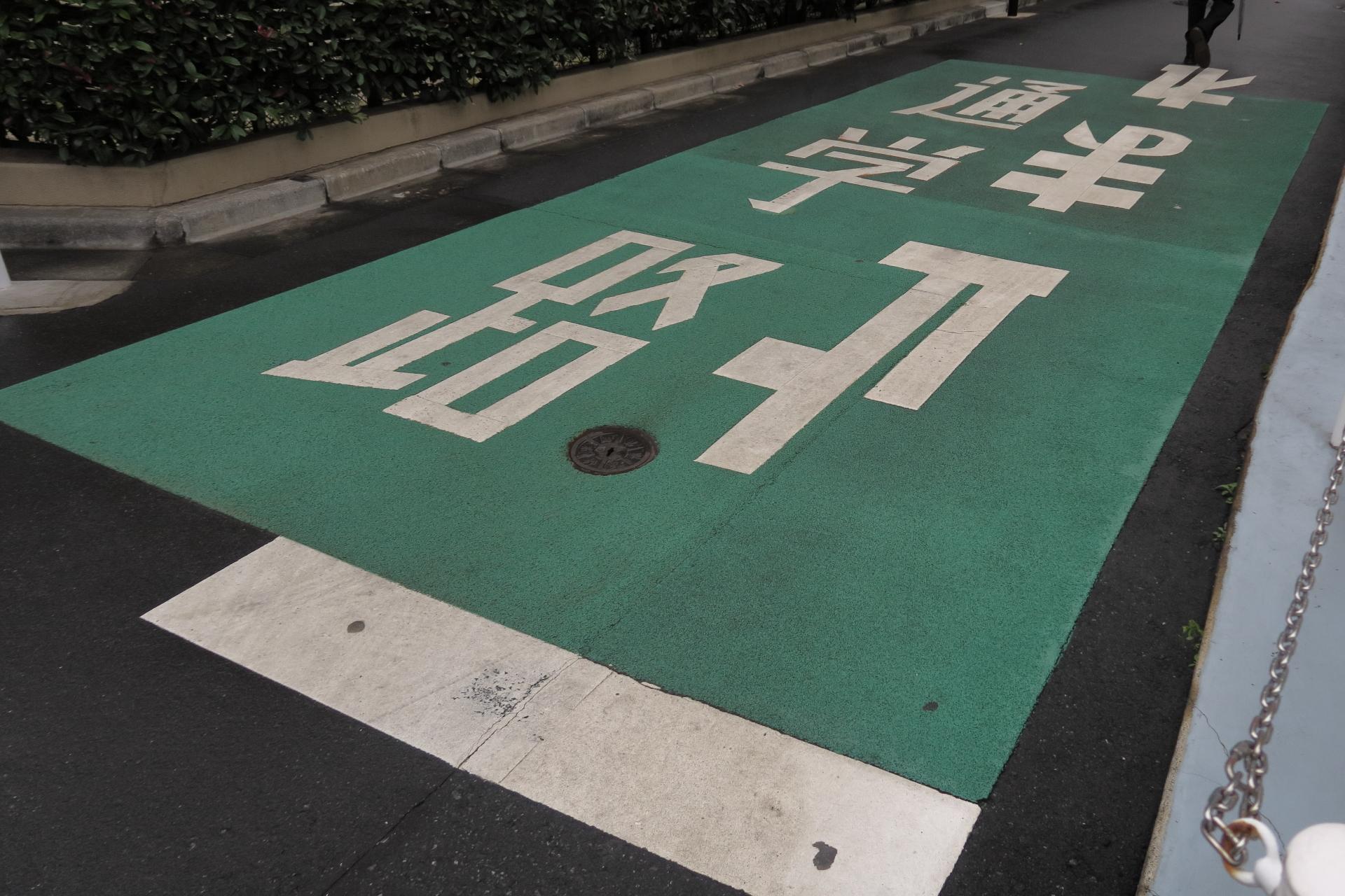 通学路と止まれ