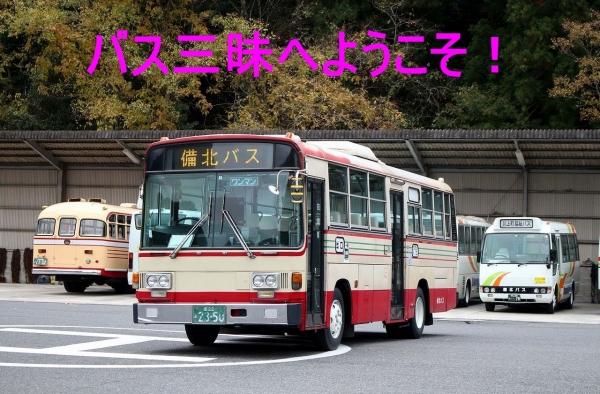s-Okayam2350F IMG_1960