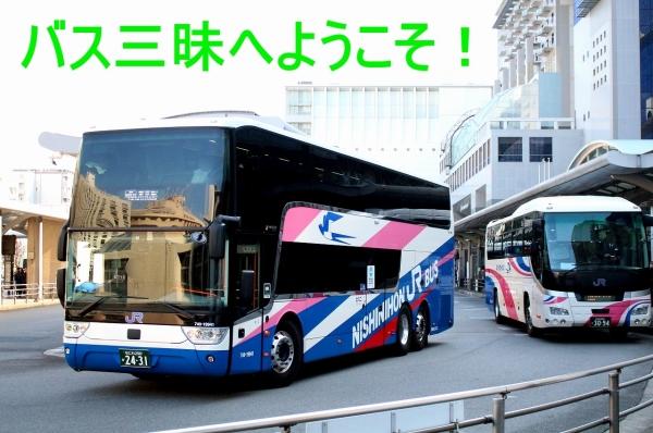 s-Naniwa2431 Kyoto Sta IMG_4064