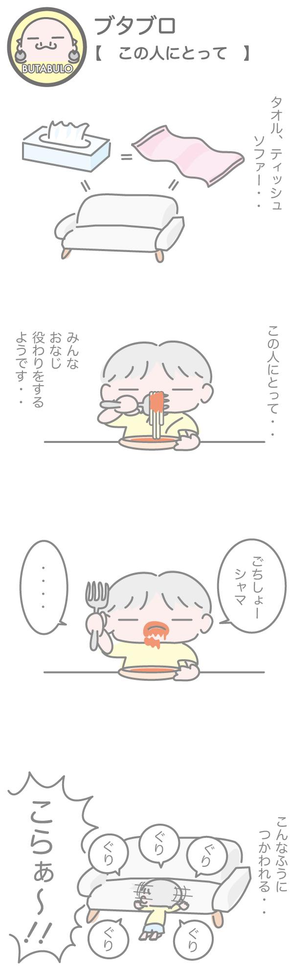 おなじものブログ