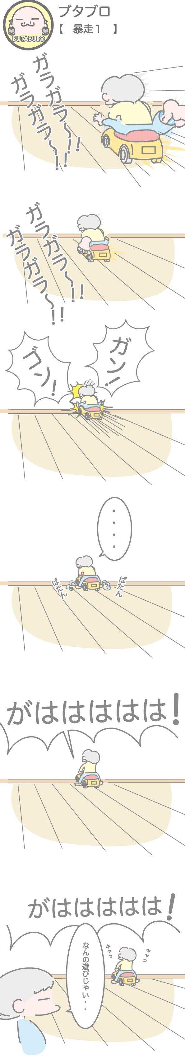 暴走1ブログ