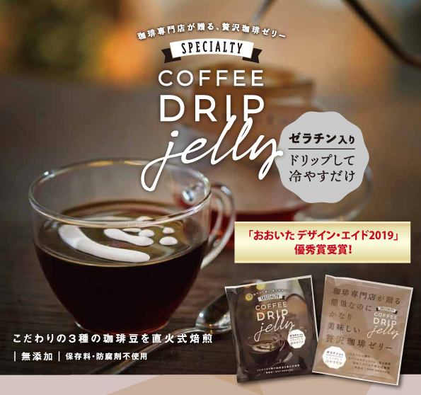 コーヒーゼリーPOP
