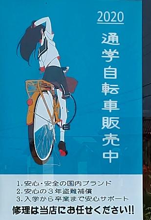 8自転車屋さんの看板