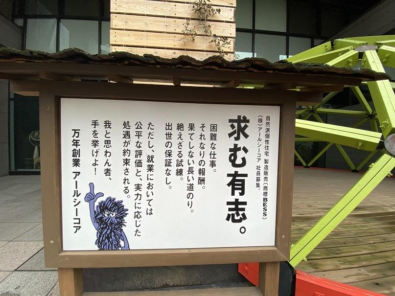 BESS代官山 (19)